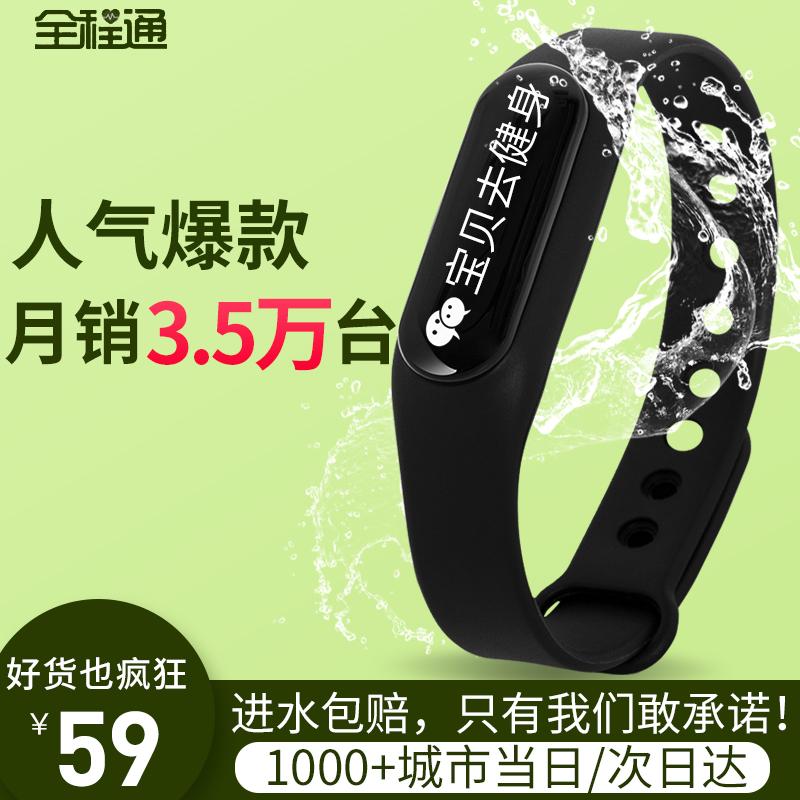 男女智能手环3代小米2三星vivo苹果oppo计步器防水蓝牙运动手表1