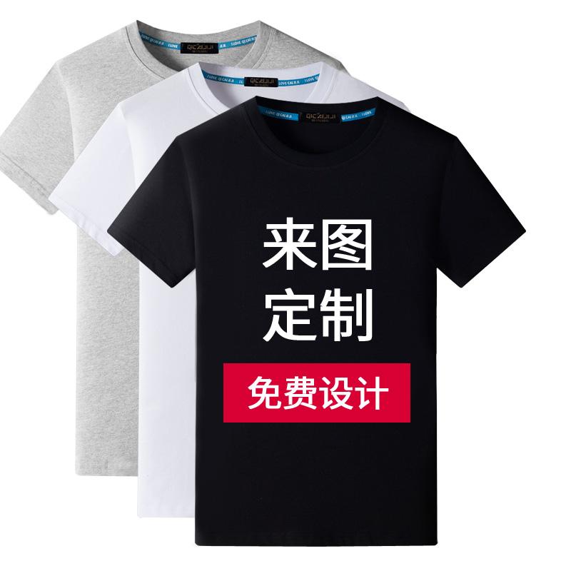定制短袖t恤diy自定义个性文字图案印照片印字印图广告衫订制衣服