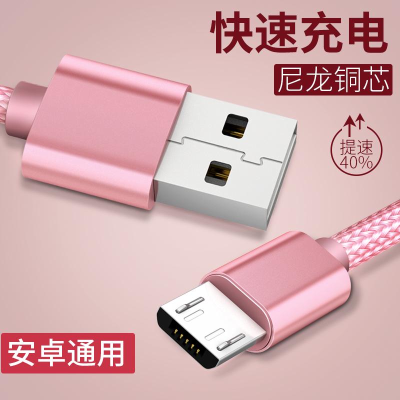 安卓数据线手机充电器线高速快充加长线小米oppo华为vivo手机通用