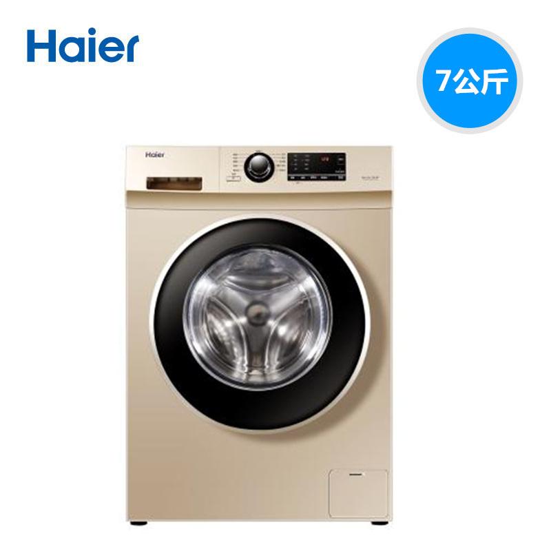 Haier/海尔 XQG70-B12726洗衣机好不好,效果怎么样