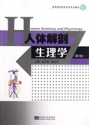 人體解剖生理學(第2版高等醫藥院校藥學專業教材) 博庫網
