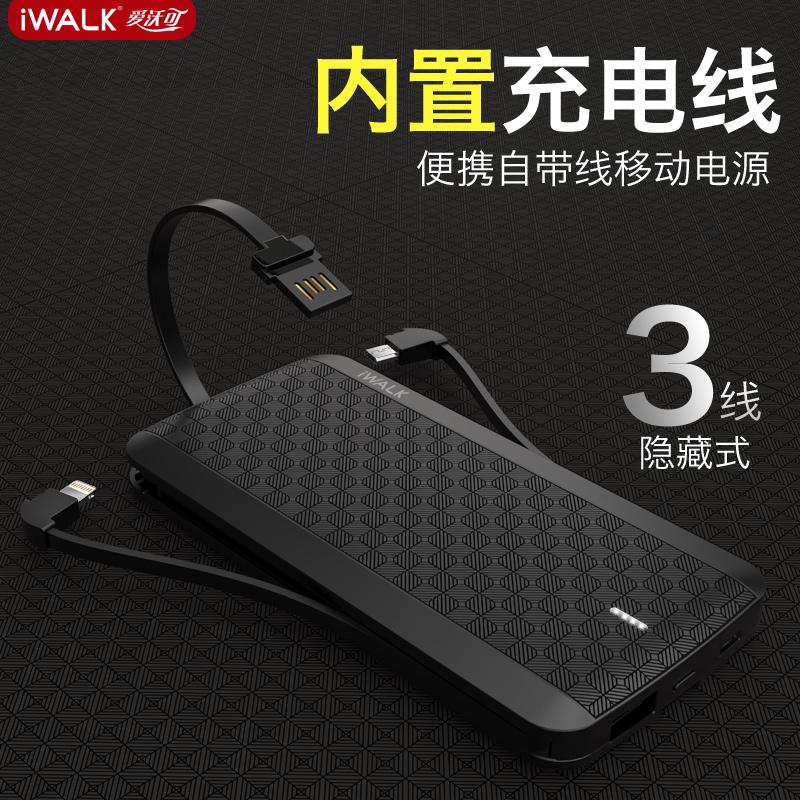 iWALK 苹果专用iphone8/6S/7PLUS 充电宝超薄聚合物带线移动电源
