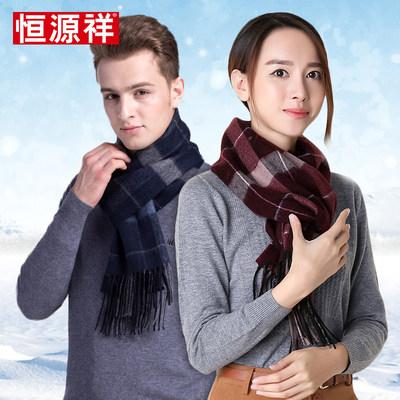 恒源祥情侣款丝光羊毛围巾英伦格子2015秋冬新款男士围脖保暖披肩