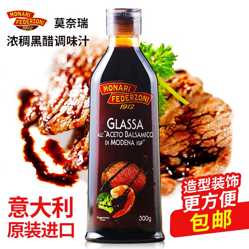 意大利原装进口 莫奈瑞浓稠黑醋调味汁 250ml 进口醋调味品果醋