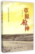 草原槍神(紀念抗日戰爭勝利70周年) 博庫網