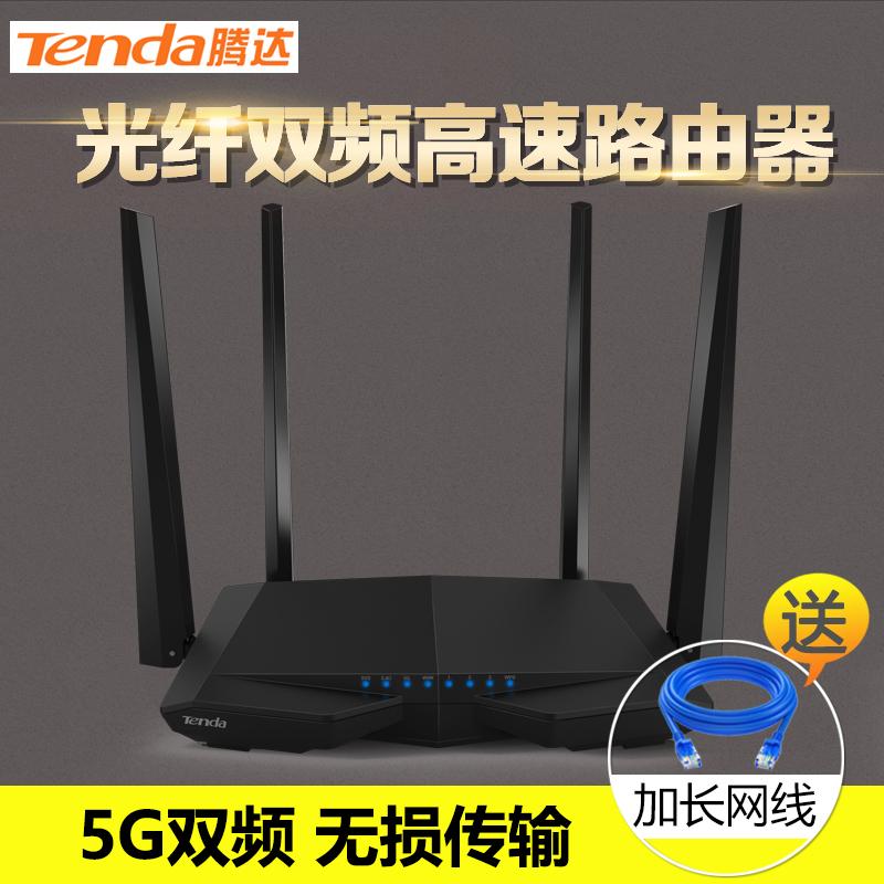 腾达1200M双频无线路由器家用穿墙高速wifi中国移动电信联通有线百兆端口光纤宽带漏油器5g千兆无限wife AC6