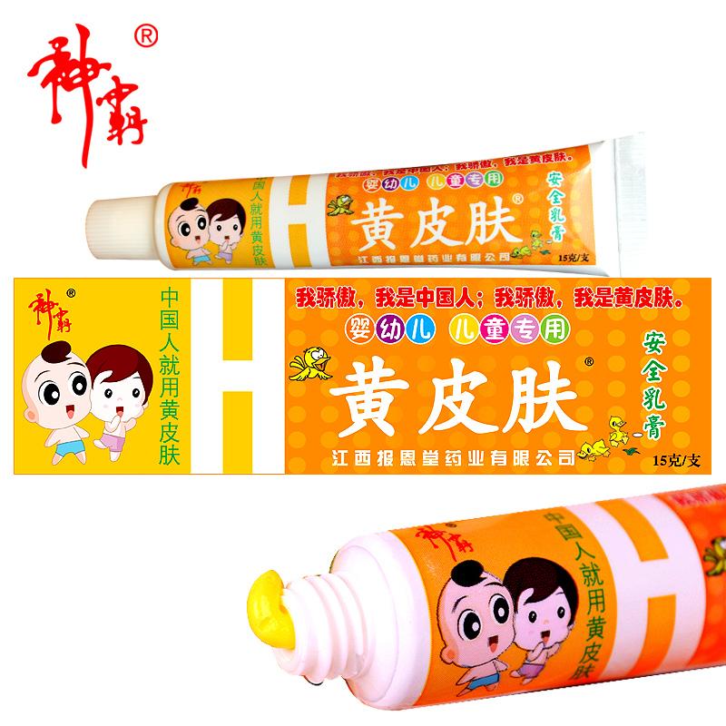 买3支送1支神霸牌黄皮肤儿童安全乳膏婴幼儿安全软膏