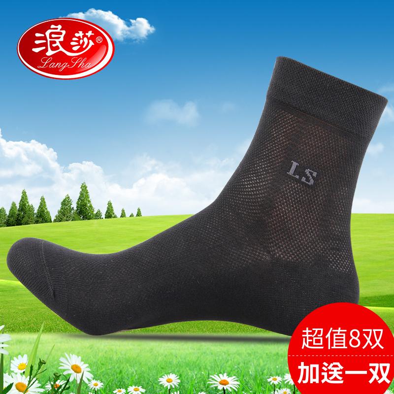 浪莎袜子男纯棉夏季男士袜子超薄款男袜全棉中筒短袜防臭吸汗棉袜