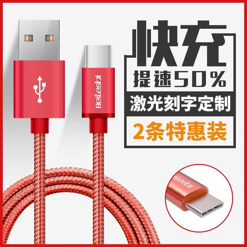 Type-c数据线华为P9小米5/4C/4s/max2乐视手机1s/2魅族pro6充电线