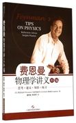 費恩曼物理學講義補編 博庫網
