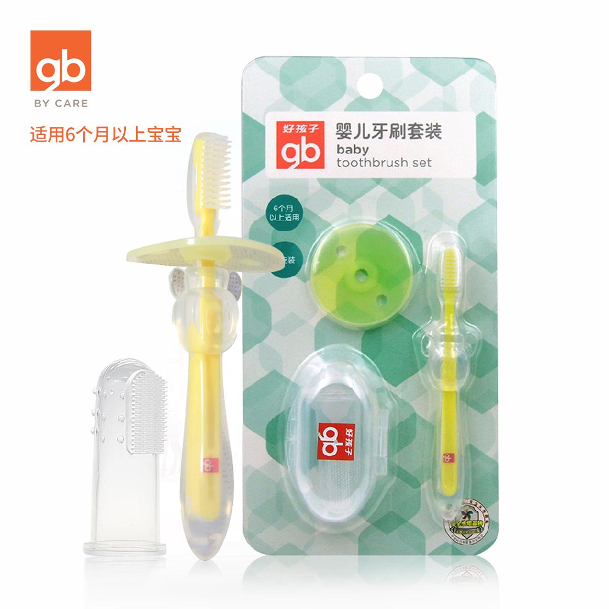 gb好孩子婴儿牙刷套装儿童硅胶软毛训练手指套牙刷6个月-3岁宝宝