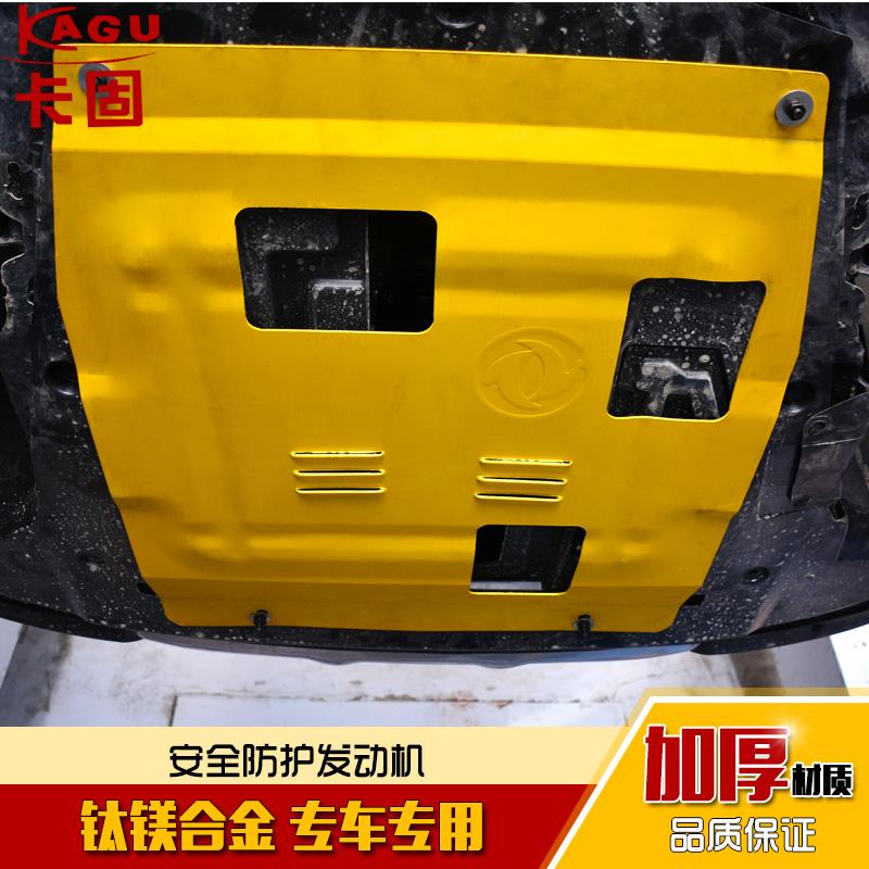 长安欧尚发动机护板悦翔V3/V5/V7逸动XT改装专用汽车配件底盘挡板