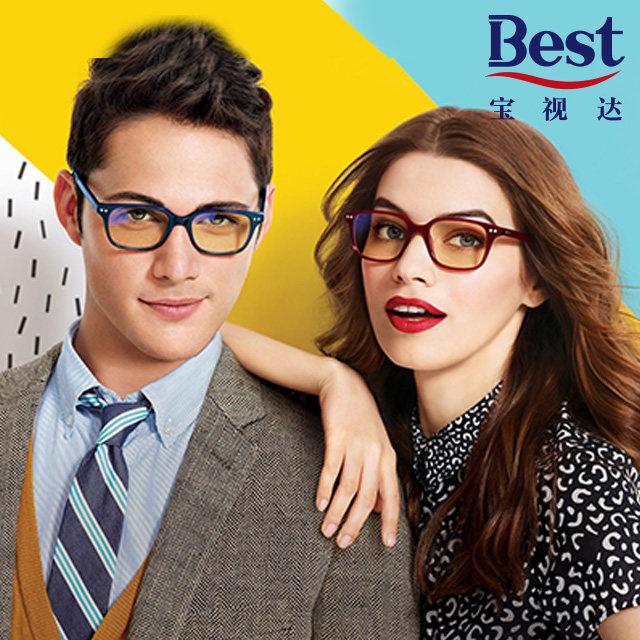仅售279价值1049元宝视达眼镜男女时尚防蓝光近视眼镜配镜套餐