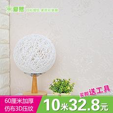 爱熙60厘米宽PVC加厚防水自粘墙纸壁纸卧室电视墙贴特价10米包邮