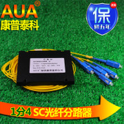 Genuine AUA optical splitter-PLC1 4 cassette 1-4 optical splitter-fiber SC port Telecom