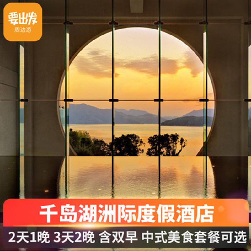 【下午茶套餐】千岛湖洲际度假酒店含早1800平亲子乐家庭出游