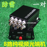 Specials 8V video 8 channel optical transceiver pure video FC single mode single 20KM mine