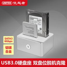 优越者3.5/2.5寸串口sata3硬盘座双盘位USB3.0移动硬盘盒座拷贝机