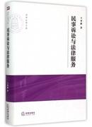 民事訴訟與法律服務/清華法學文叢 博庫網