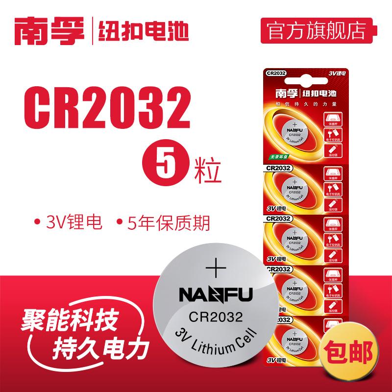 南孚纽扣电池CR2032锂电池3V主板机顶盒遥控器电子秤汽车钥匙电子