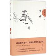正版 受戒 汪曾祺典藏文集 汪曾祺逝世20周年全新修訂 典藏紀念版 經典文學散文中國當代隨筆 暢銷書籍