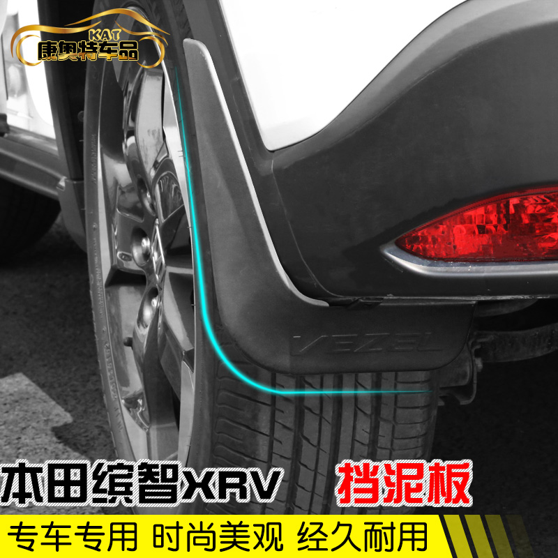 专用本田XRV缤智汽车挡泥皮挡泥板x-rv车轮防泥板软皮外饰改装