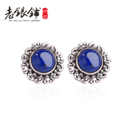 Wu Yue Lao Pu S925 silver fungus nails girl Thai silver lapis lazuli retro earrings elegant old atmosphere of Auricular acupuncture gift