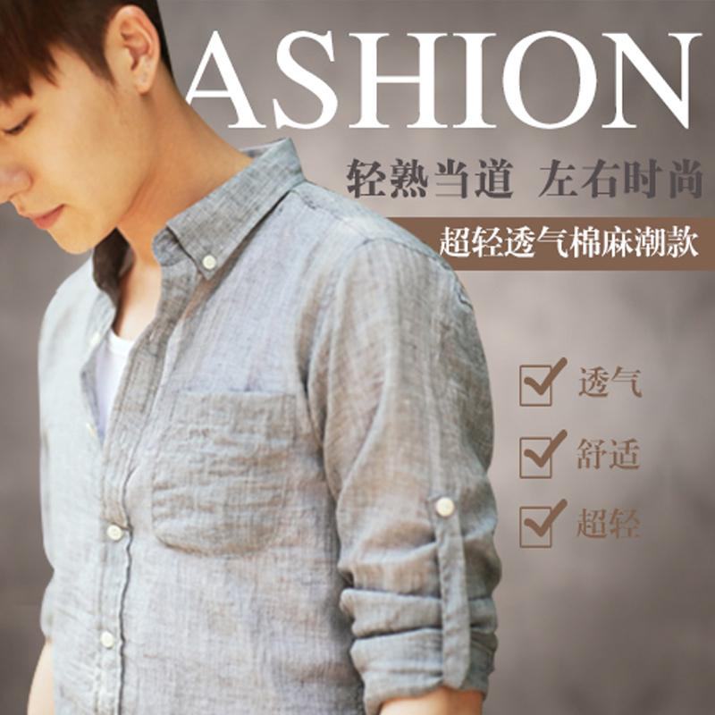 夏季薄款男士韩版修身衬衣亚麻青少年棉麻休闲长袖衬衫男寸衫防晒