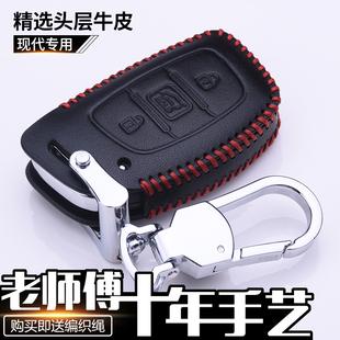 北京现代朗动名图新途胜悦纳领动壳扣2017款ix25汽车钥匙包套真皮