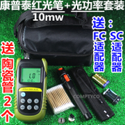 Kangputaiguang power red light power meter plus AUA-10 suite KPT-70 red pen 10mW