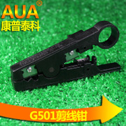 Opel G501 wire cutters wire strippers wire stripping knife is used to peel the wire telephone line monitoring wire