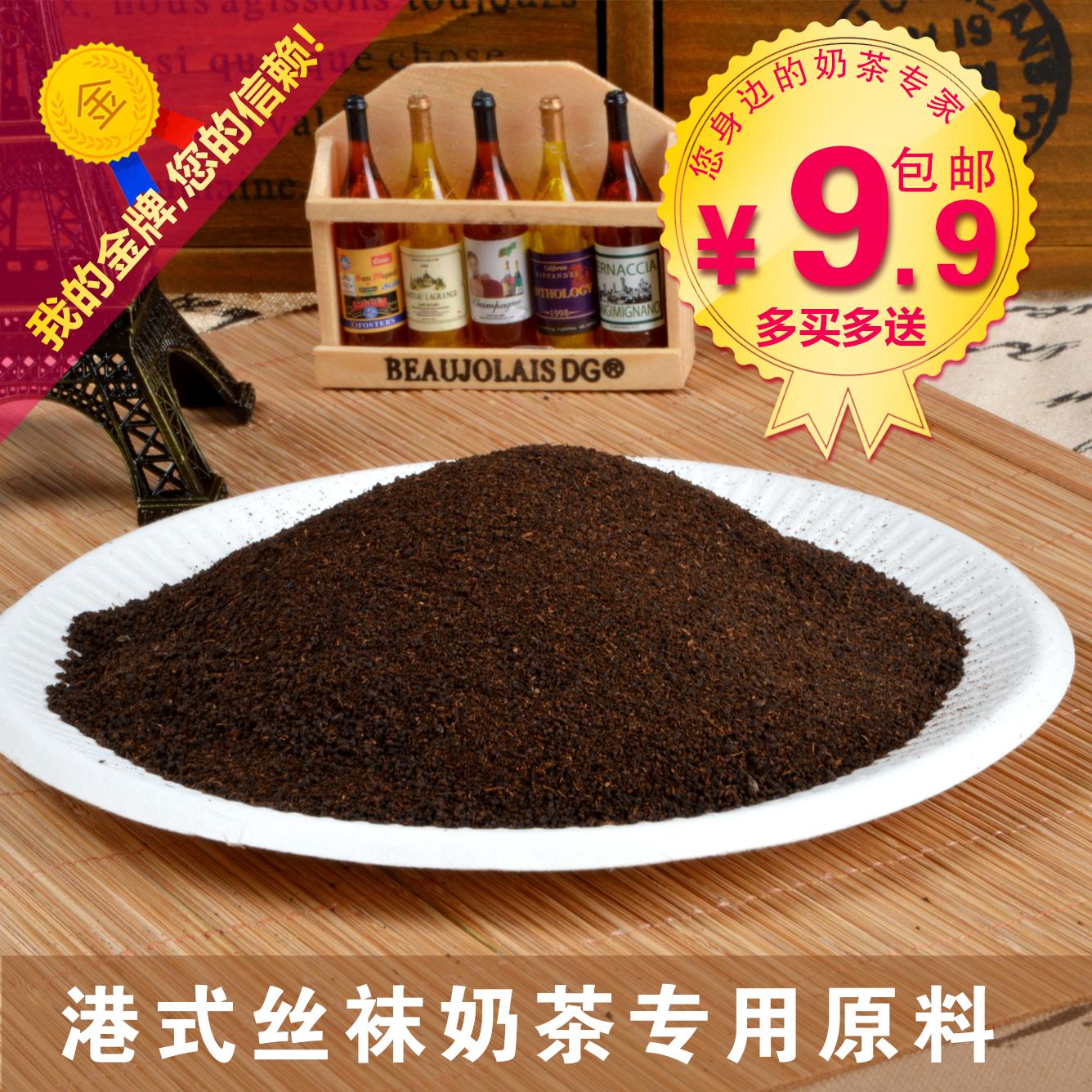 热卖锡兰红茶进口斯里兰卡CTC拼配红茶粉港式丝袜奶茶专用包邮