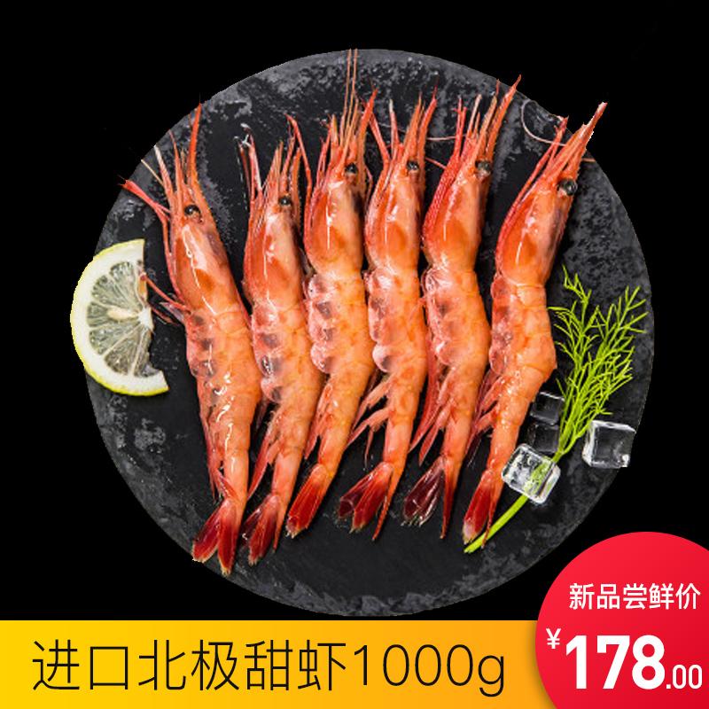 【希菲】俄罗斯北极甜虾刺身日料超大1kg海虾盒装生食甜虾