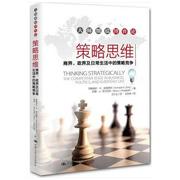 策略思維 商界政界日常生活中的策略競爭 大師細說博弈論 迪克西特 心理學 職場** 新華書店正版暢銷書籍