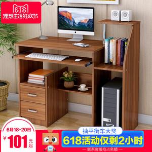 蔓斯菲尔电脑桌简约台式桌家用经济型办公桌书桌书架组合写字桌