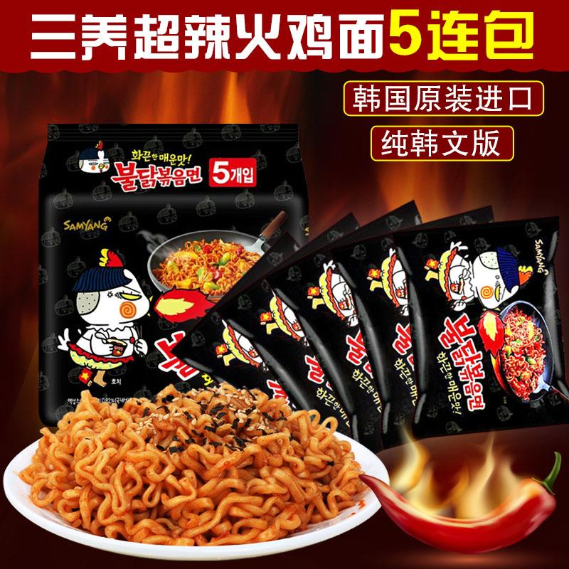 韩国进口方便面三养火鸡面5连包辣炒面速食泡面拉面鸡肉 干拌