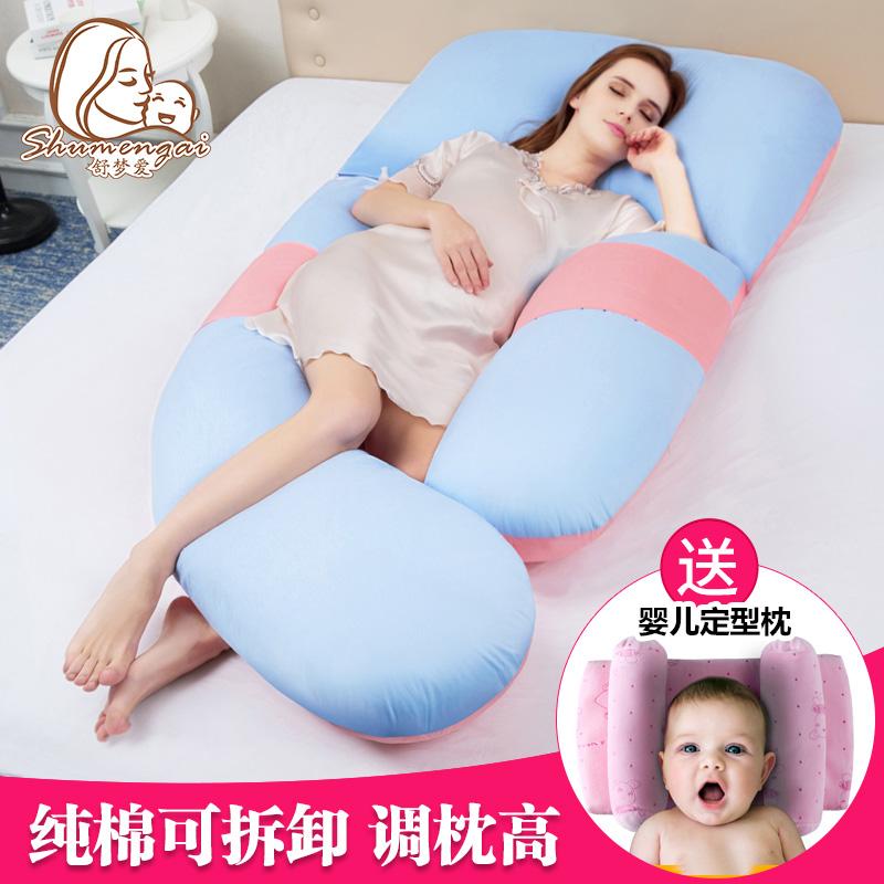 孕妇枕头u型枕多功能睡枕侧卧睡觉抱枕靠枕侧孕护腰侧睡枕托腹