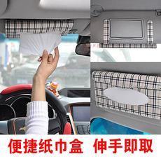 纸巾盒 车用可爱挂式遮阳板纸巾盒套 汽车纸巾盒 车载抽纸盒 车饰