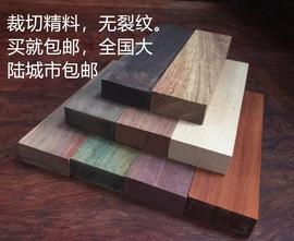 红木料紫檀木料diy下脚料边角料佛珠实木雕刻原料木头原木勺子料