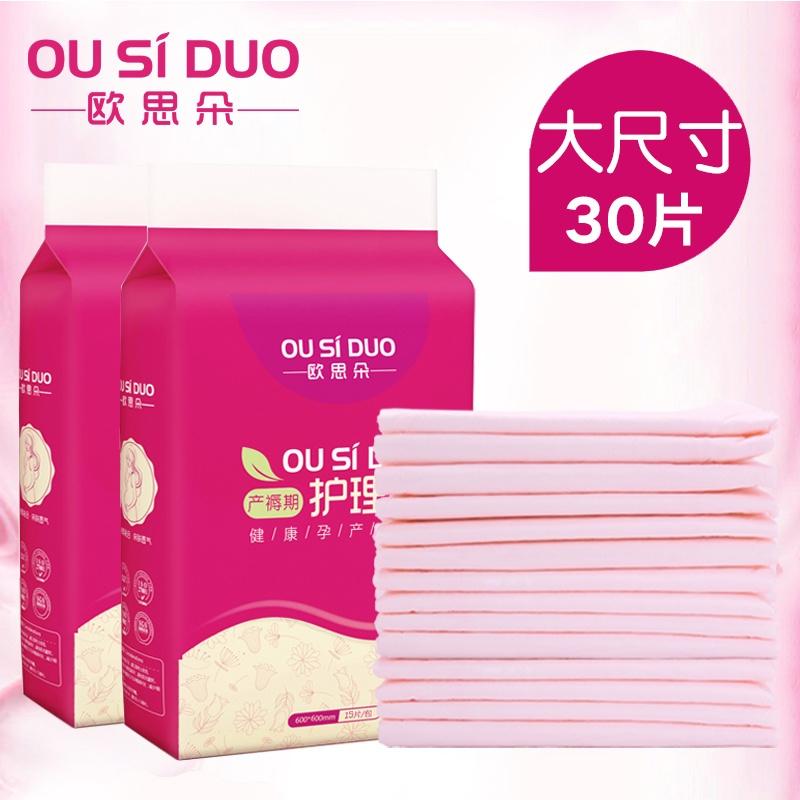 欧思朵孕妇产褥垫30片产妇护理垫一次性床单床垫防水看护垫老人垫