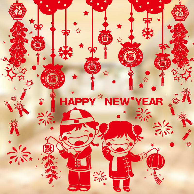 2017 happy new year chinese new year wall stickers glass door window stickers decorations. Black Bedroom Furniture Sets. Home Design Ideas