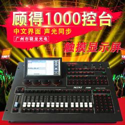 新款顾得mini1000控台迷你灯光1024中文控台光束灯帕灯设备控制台