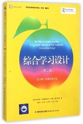 综合学习设计(第2版四元素十步骤系统方法)/当代前沿教学
