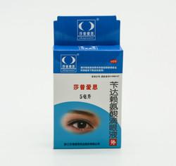 莎普爱思滴眼液5ml 苄达赖氨酸眼药水早期老年性白内障
