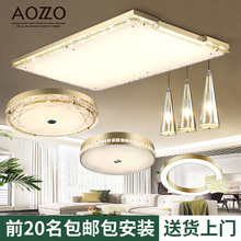 Ao Duo living room headlights ceiling lamps led simple modern atmosphere home three-bedroom two halls full house package combination