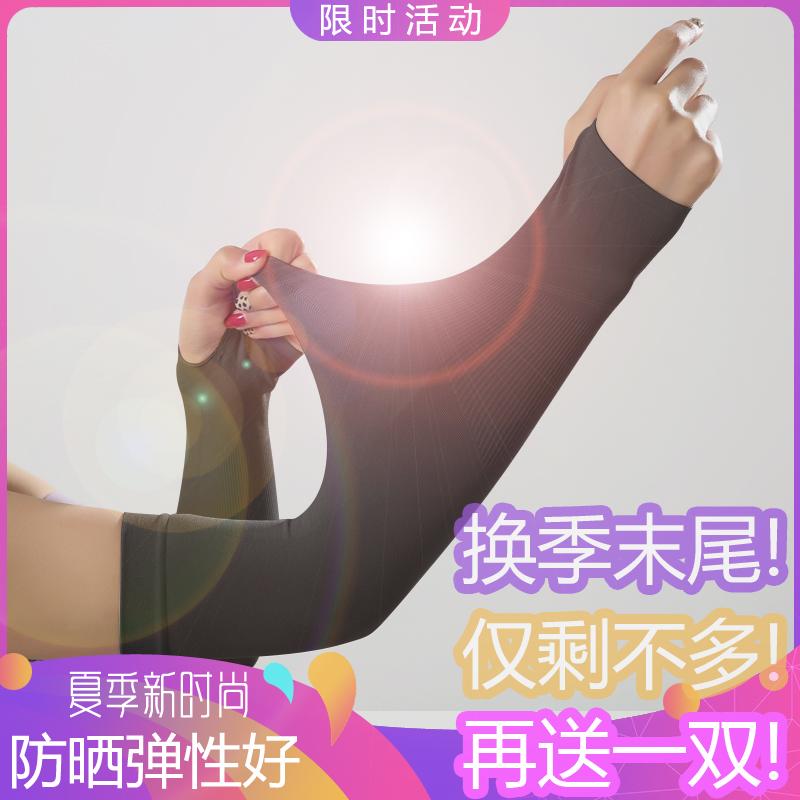 冰袖女冰丝袖套夏季冰爽防运动开车防嗮男黑白长款护臂手套韩版