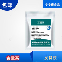 豆腐王(小)包装粉葡萄vs6内脂 豆ia精纯 卤水豆花嫩豆腐脑