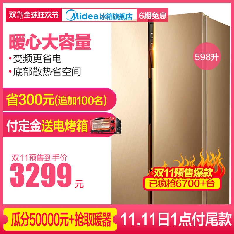 Midea/美的 BCD-598WKPZM(E)风冷无霜大容量家用冰箱 双门对开门