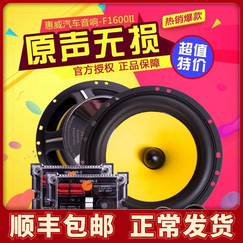 惠威汽车音响f1600II套装6.5寸喇叭两分频m1600新款kx165同轴nt60