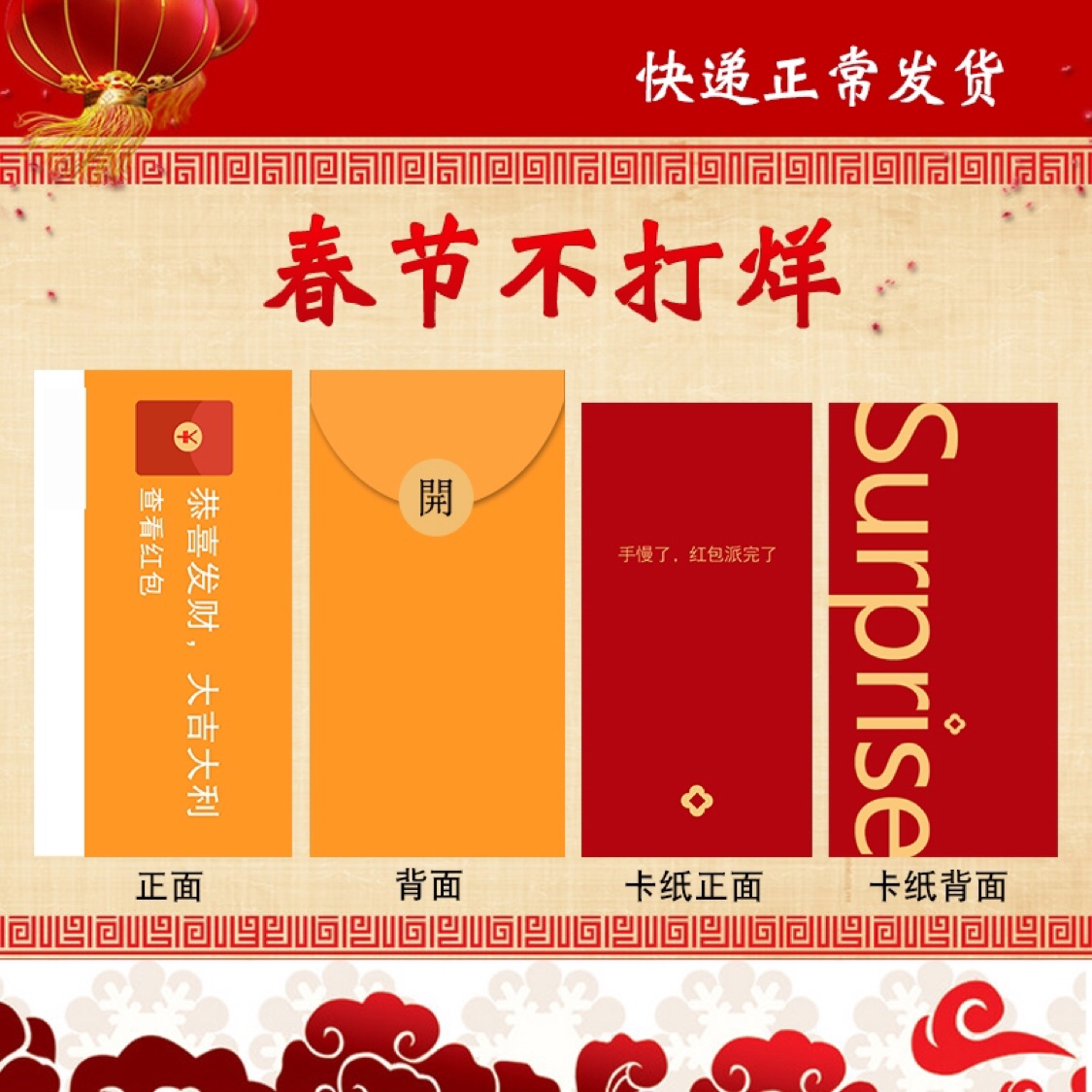2020年老鼠年WX红包新年利是封过年红包搞笑创意春节压岁钱红包